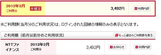 ドコモのスマホ料金を節約して3000円代に抑えた
