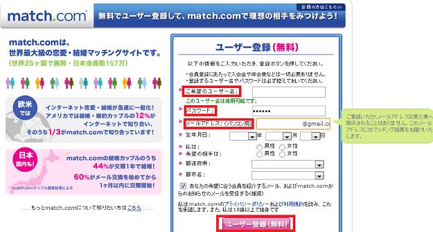 マッチドットコムの無料ユーザー登録画面