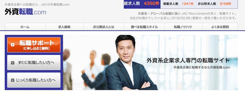 外資転職.com