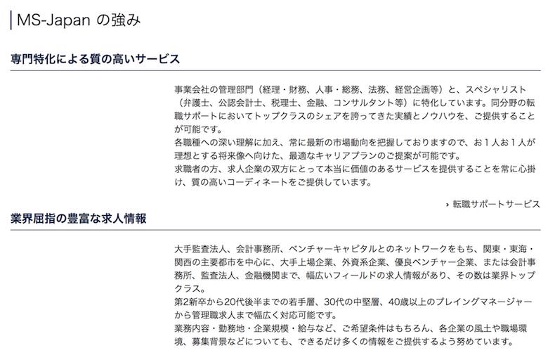 MS-Japanの強み